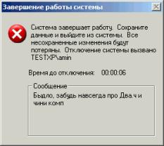 20101204_MBR_Destroyer1