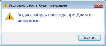 20101204_MBR_Destroyer3