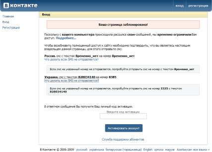 fake_vkontakte_screenshot