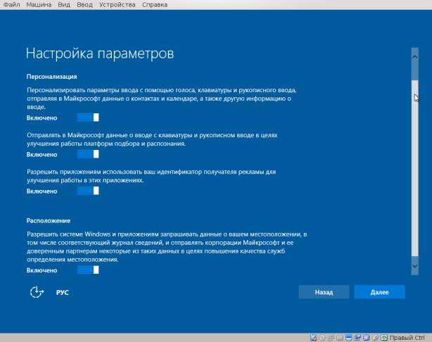 002__Install__PrivacyOptions