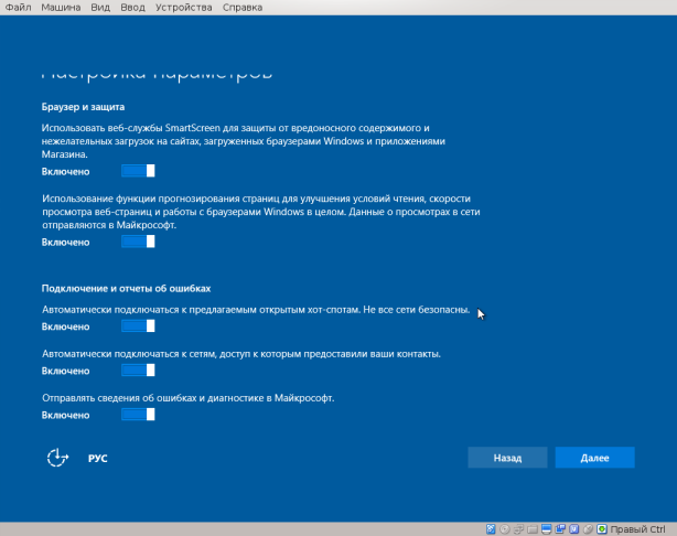 003__Install__PrivacyOptions2