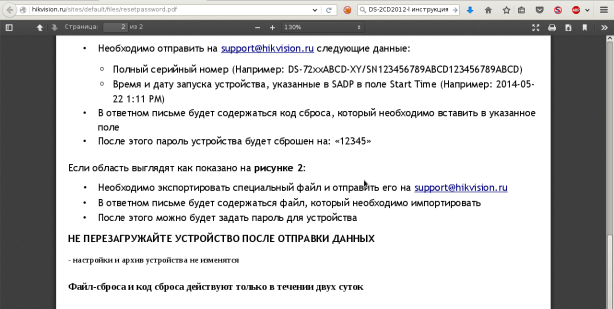 hik2_site-reset-password-instruction