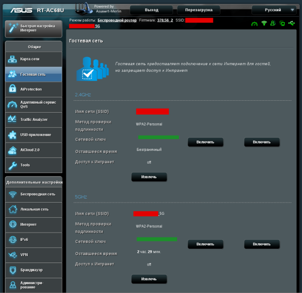 Asus_RT-AC69U_WiFi-Guest