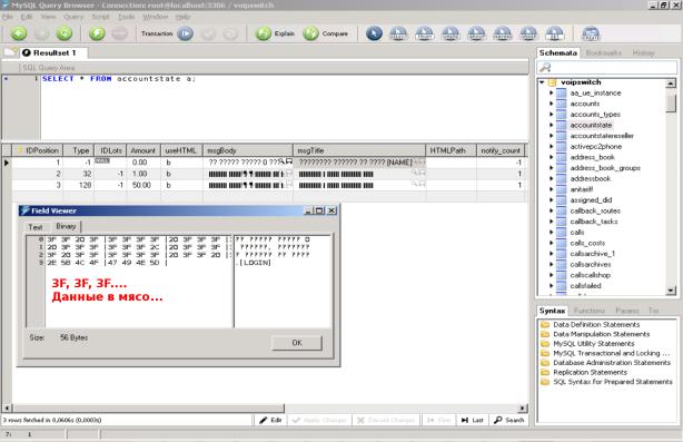 MySQL-VoipSwitch-3F3F3F-crashed-data-in-DB