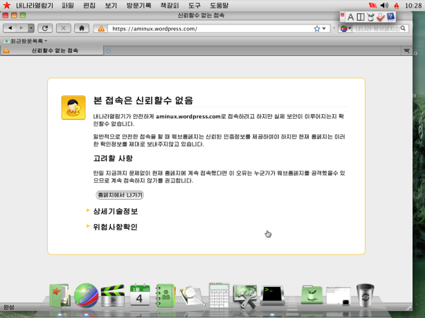 redstar3_Desktop_Naenara_SSL-Error