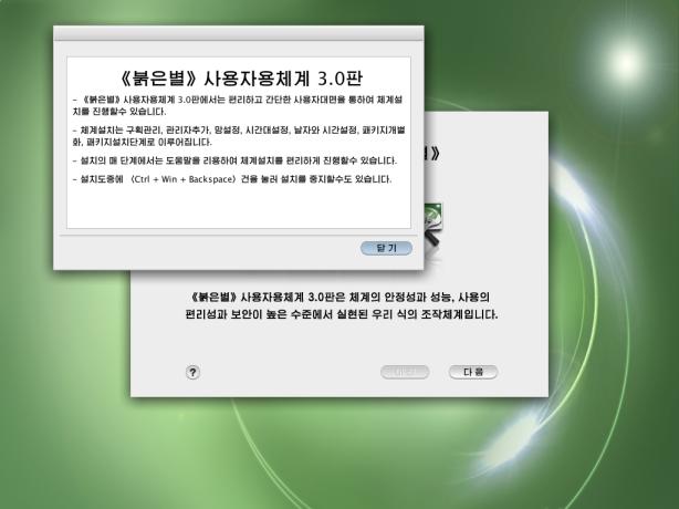 redstar3_Desktop_setup2