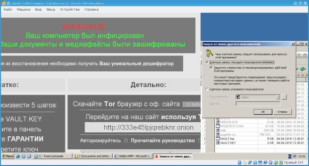 vault_screen